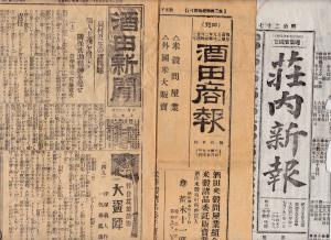 新聞3種の写真