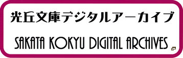 光丘文庫デジタルアーカイブ(新しいウィンドウで開きます)