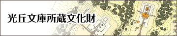光丘文庫所蔵文化財