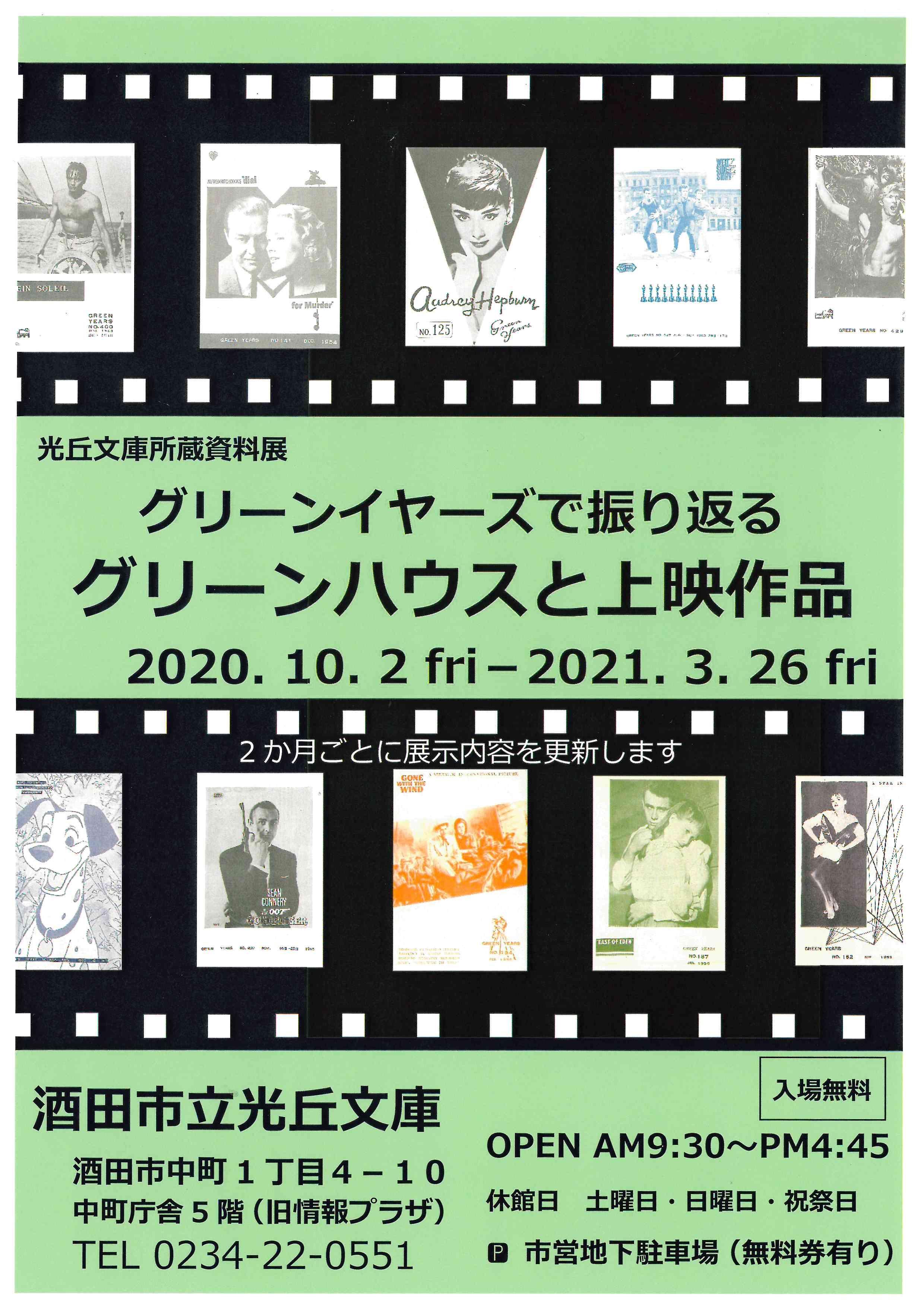 光丘文庫所蔵資料展示チラシの画像