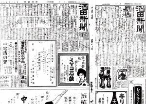 酒田新聞の写真