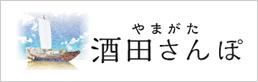酒田さんぽ(外部サイト)