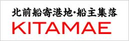 北前船 KITAMAE(外部サイト)