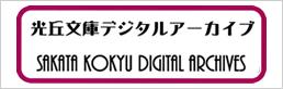 光丘文庫デジタルアーカイブ(外部サイト)