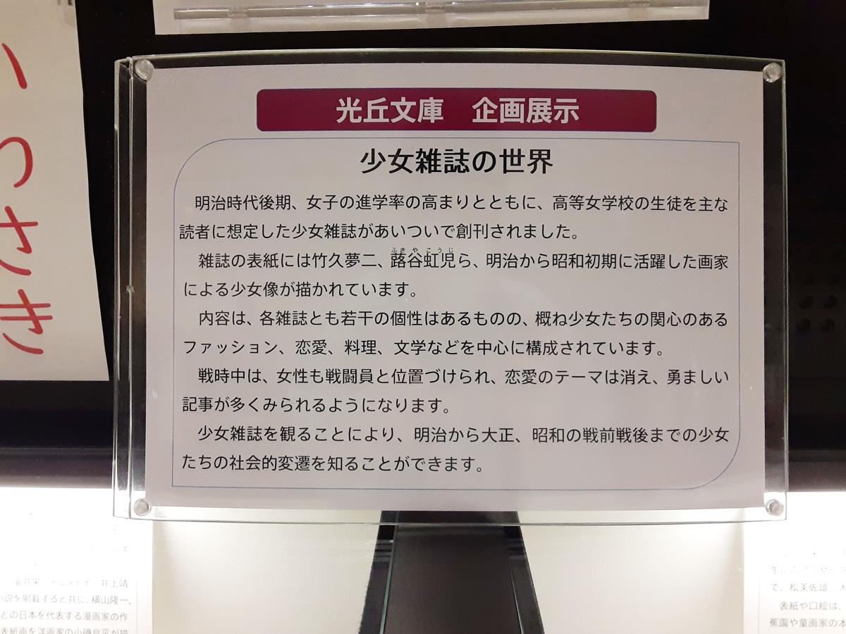 光丘文庫紹介コーナー2021年3月特集2