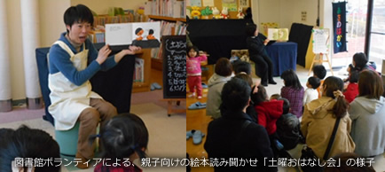 図書館ボランティアによる、親子向けの絵本読み聞かせ「土曜おはなし会」の様子の画像