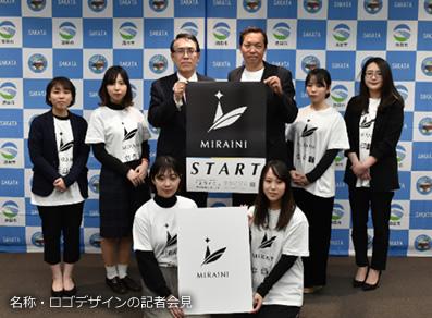 名称・ロゴデザインの記者会見の様子の画像