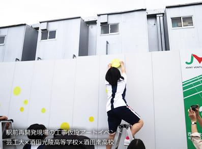 駅前再開発現場の工事仮設アートイベントの様子の画像