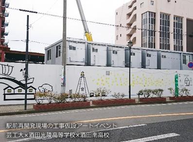 駅前再開発現場の工事仮設アートイベントの壁面の様子の画像
