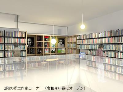 2階の郷土作家コーナー(令和4年春にオープン)のイメージ画像
