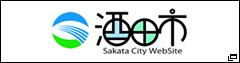 酒田市公式ホームページ